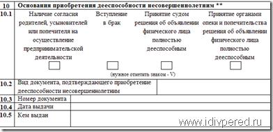 registraciya_ip009