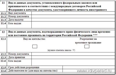 registraciya_ip010