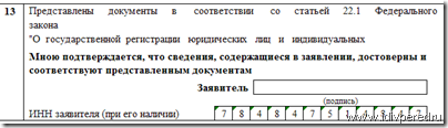 registraciya_ip011