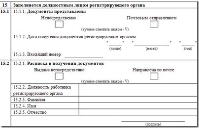 registraciya_ip013