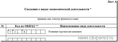 registraciya_ip014