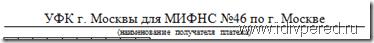 zapolnenie_kvitancii_na_oplatu_gosposhliny_ip000