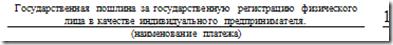 zapolnenie_kvitancii_na_oplatu_gosposhliny_ip007