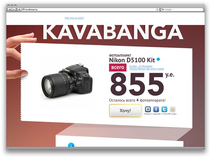 магазин одного товара kavabanga