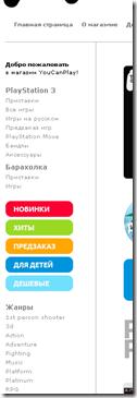 youcanplay_left_sidebar