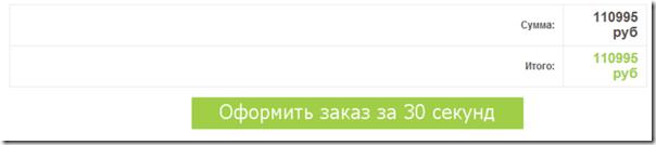 oformit_zakaz_30sec