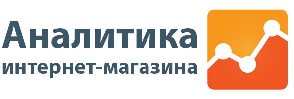 Аналитика интернет-магазина