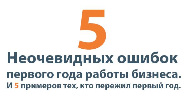 5_oshibok_pervogo_goda_biznesa
