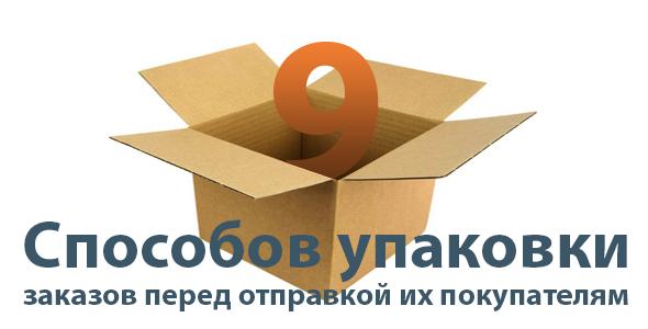 9_sposobov_upakovki_tovarov_v_internet_magazine