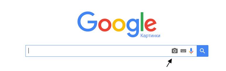 google_poisk_po_kartinke