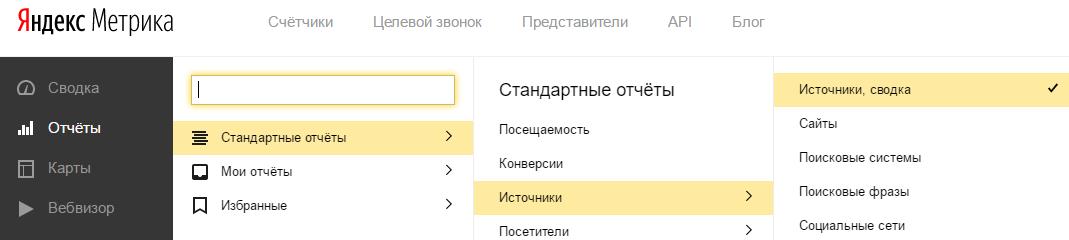 metrika_10