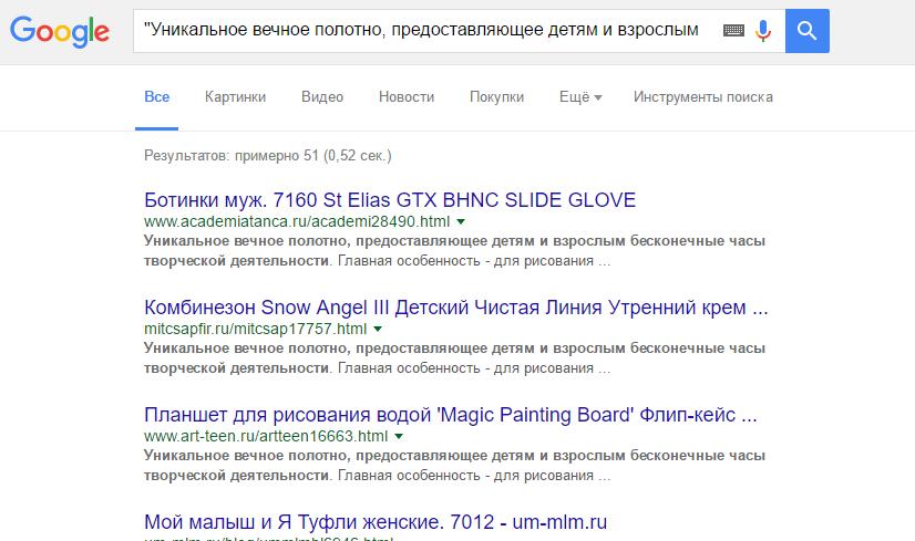 proverka_teksta_v_indekse_google