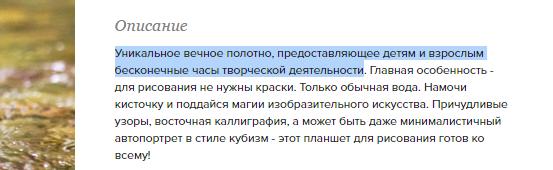 proverka_unikalnosti_opisaniya