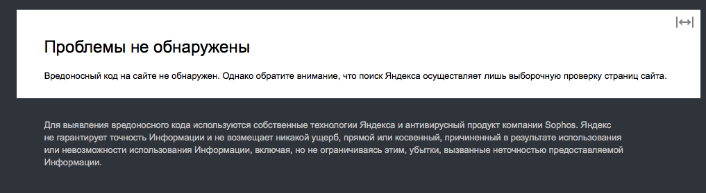 webmaster_errors
