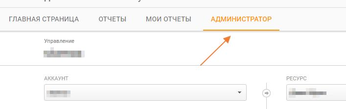 kak_nastroit_otslezhivanie_posika_na_saite_1