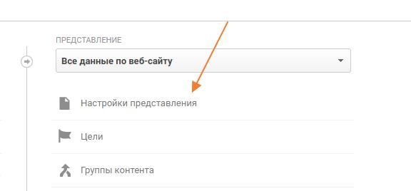 kak_nastroit_otslezhivanie_posika_na_saite_2