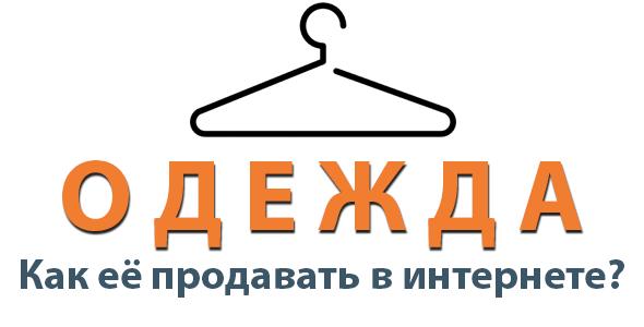 80a01d607db В этой статье я расскажу как открыть свой интернет магазин одежды с нуля по  инструкции