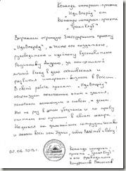 Vyacheslav_Tramp_resized