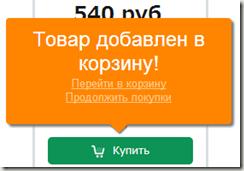 buy_popup