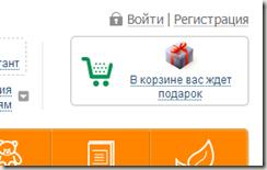 cart_gift