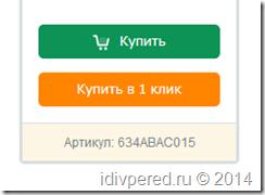 quick_checkout_button