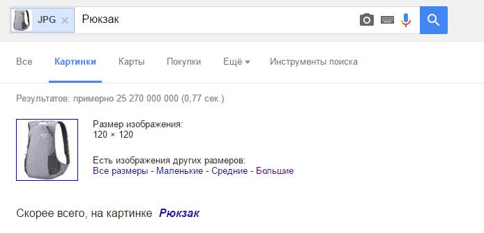 google_poisk_po_kartinke_3