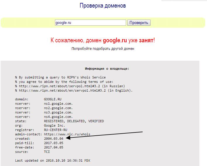 proverka_domena
