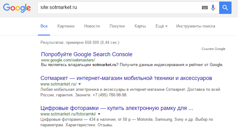 proverka_stranic_v_indekse_google