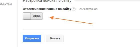 kak_nastroit_otslezhivanie_posika_na_saite_3