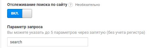 kak_nastroit_otslezhivanie_posika_na_saite_4
