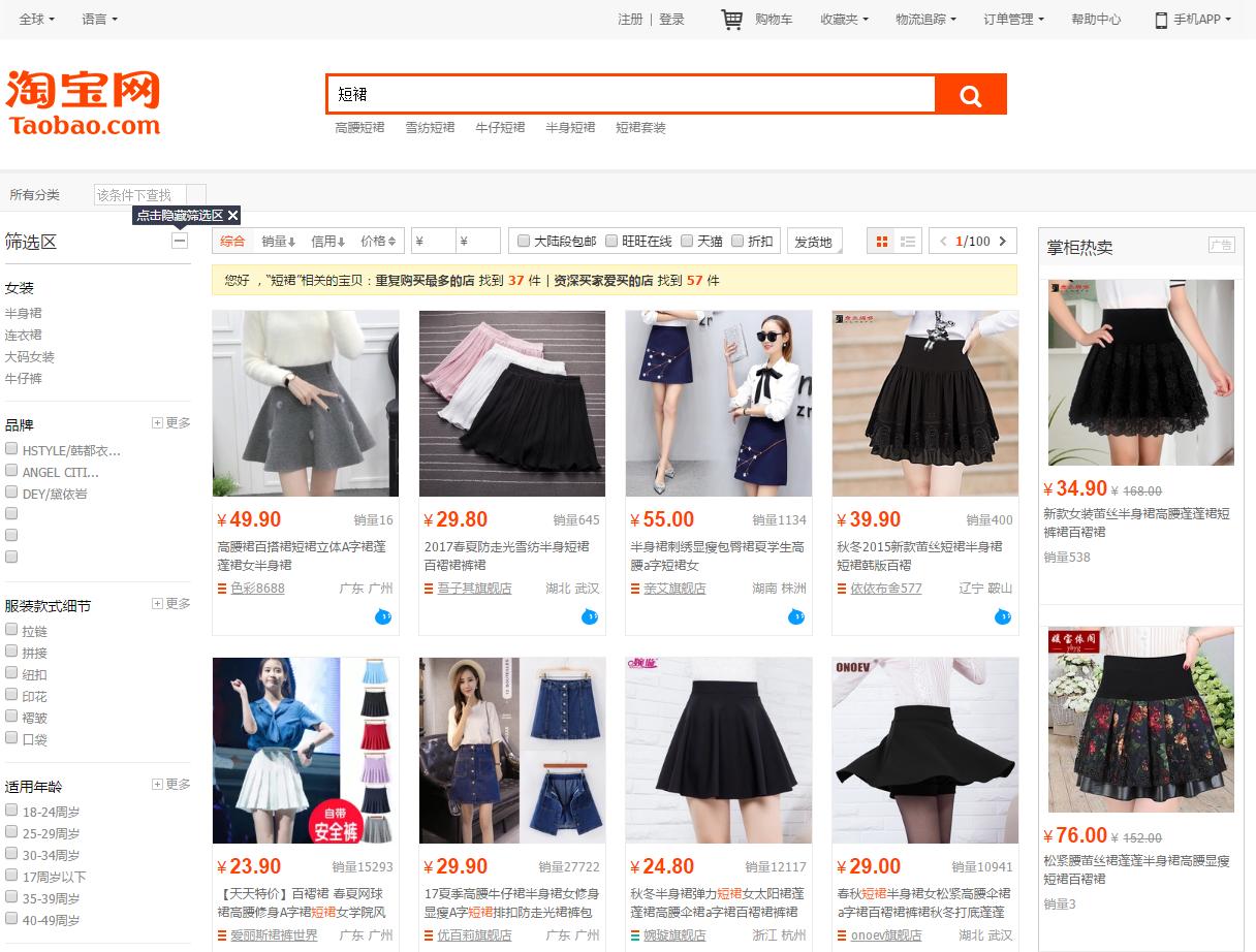 Как открыть интернет магазин одежды с нуля  инструкция и примеры 7235e3db442