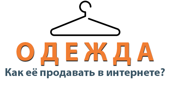 Как открыть интернет-магазин одежды с нуля   Создаем интернет ... 7184654d828