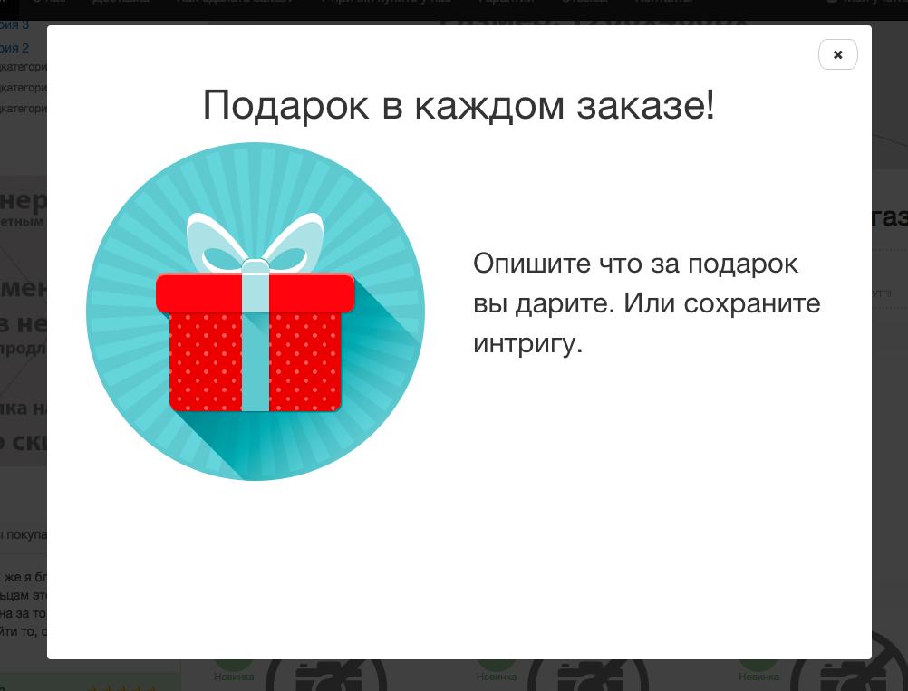 Информация о подарке